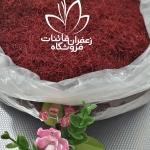 قیمت هر کیلو زعفران سرگل صادراتی