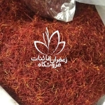 قیمت فروش عمده زعفران پوشال