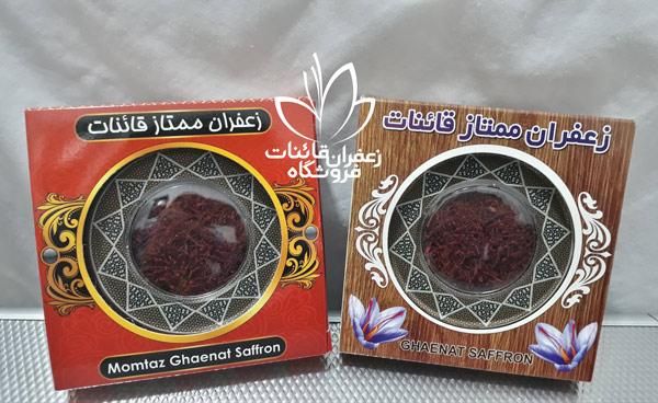 خرید اینترنتی زعفران فله
