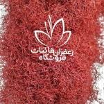 خرید زعفران نگین صادراتی