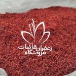 خرید و فروش زعفران در هلند