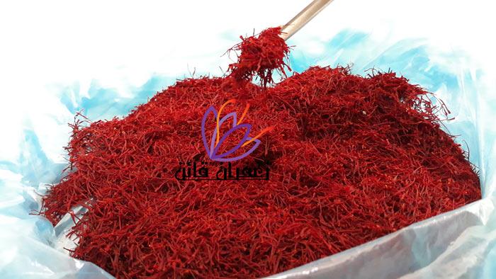 قیمت خرید زعفران از کشاورز  خرید زعفران عمده  زعفران کشاورز مشهد