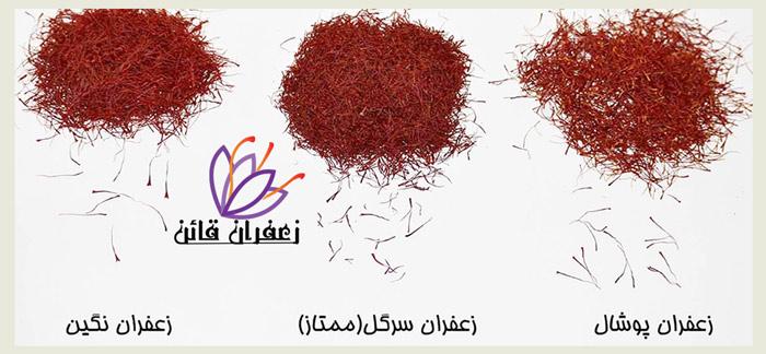 انواع زعفران صادراتی انواع زعفران