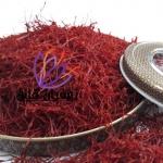 فروش زعفران صادراتی در تهران