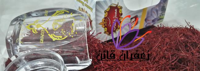 قیمت هر گرم زعفران در مشهد قیمت زعفران در مشهد