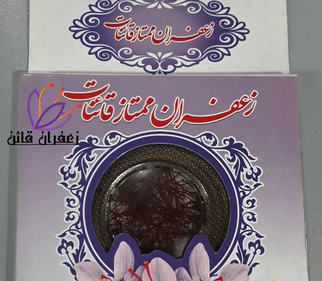 قیمت یک مثقال زعفران در سال ۹۸