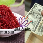 قیمت زعفران به دلار