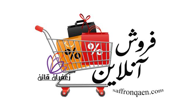 فروش آنلاین زعفران قائنات