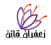 خرید و فروش زعفران منطقه قائنات – فروشگاه زعفران قائن