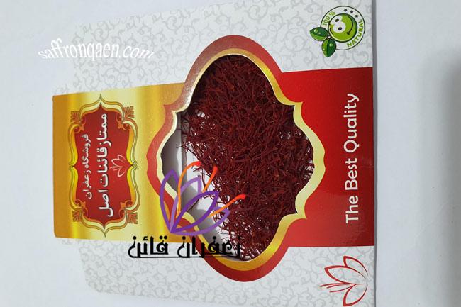 قیمت دو گرم زعفران