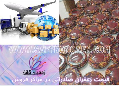 قیمت زعفران صادراتی در مراکز فروش