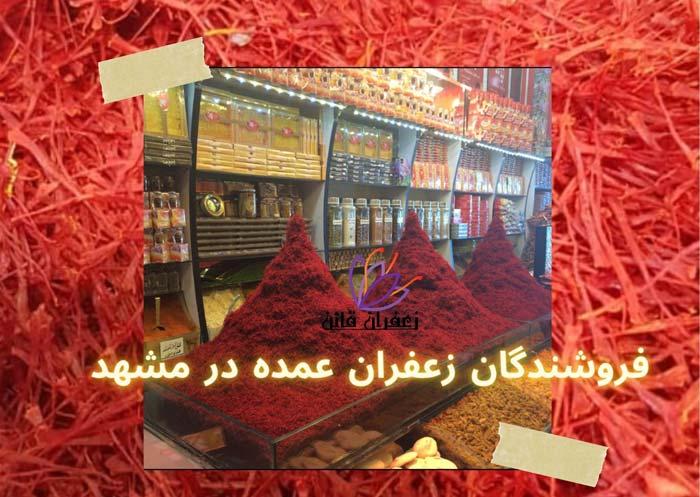 فروشندگان زعفران عمده در مشهد