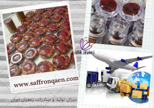 قیمت عمده زعفران کشاورز در مشهد