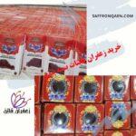 خرید زعفران قاینات بسته بندی