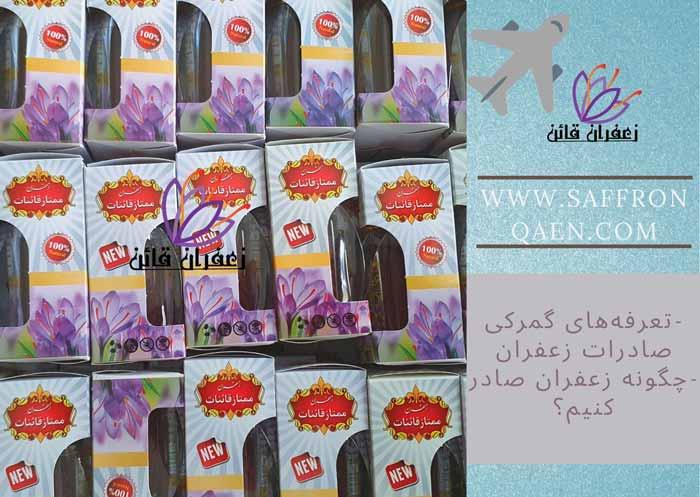 تعرفههای گمرکی صادرات زعفران